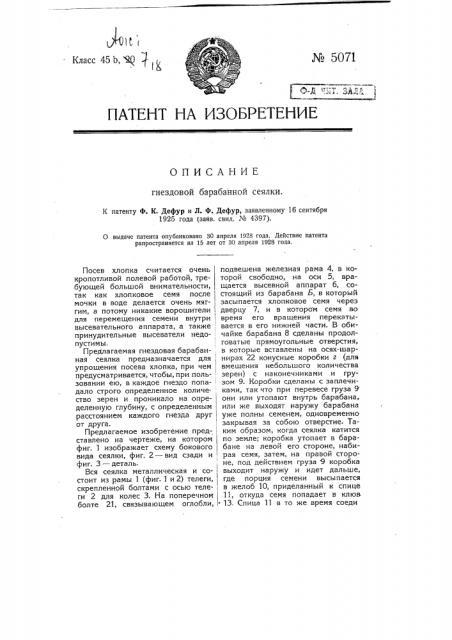 Гнездовая барабанная сеялка (патент 5071)