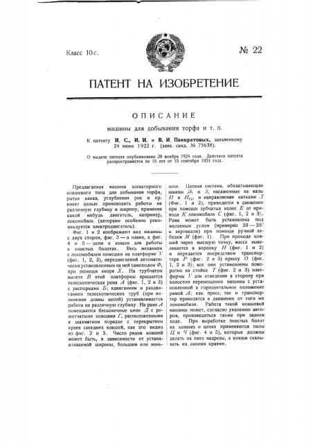 Машина для добывания торфа и т.п. (патент 22)