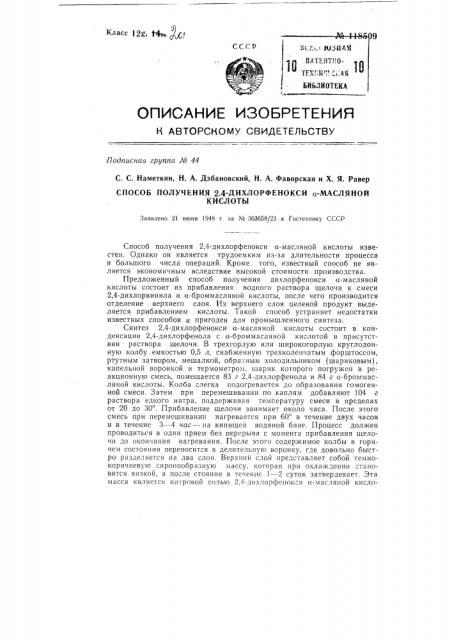 Способ получения 2,4-дихлорфенокси-альфа-масляной кислоты (патент 118509)