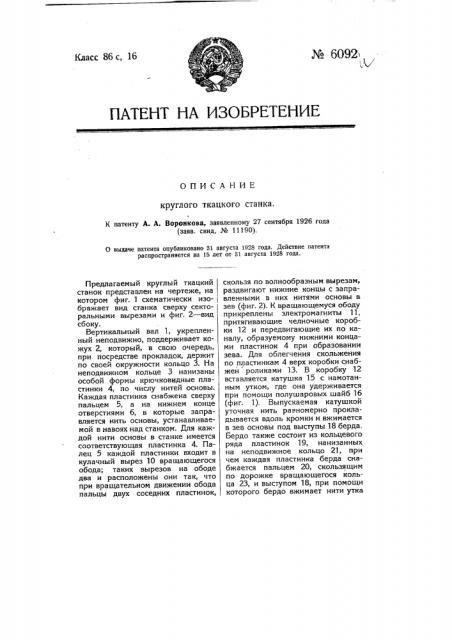 Круглый ткацкий станок (патент 6092)