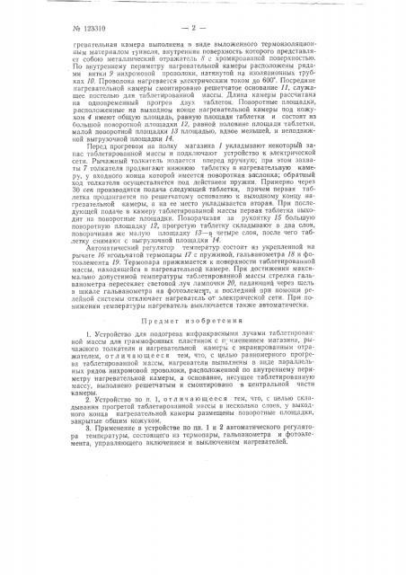 Устройство для подогрева инфрокрасными лучами таблетированной массы для граммофонных пластинок (патент 123310)