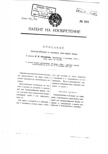 Приспособление в самоваре для варки пищи (патент 884)