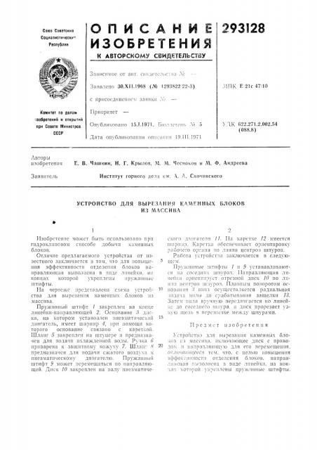 Устройство для вырез.лния ка.\\енных блоковиз л^лссив.л (патент 293128)