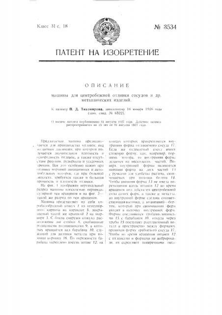 Машина для центробежной отливки сосудов и др. металлических изделий (патент 3534)