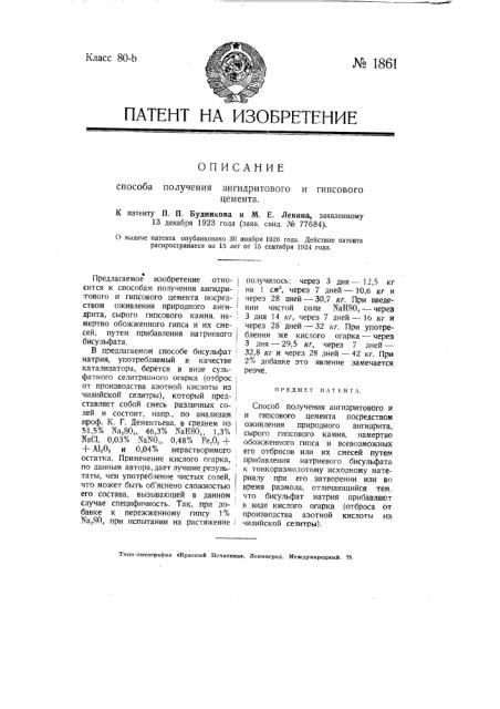 Способ получения ангидритового и гипсового цемента (патент 1861)
