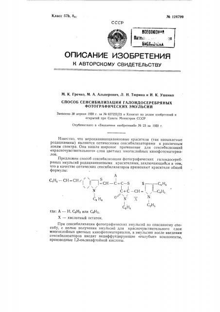 Способ сенсибилизации галоидосеребряных фотографических эмульсий (патент 124799)