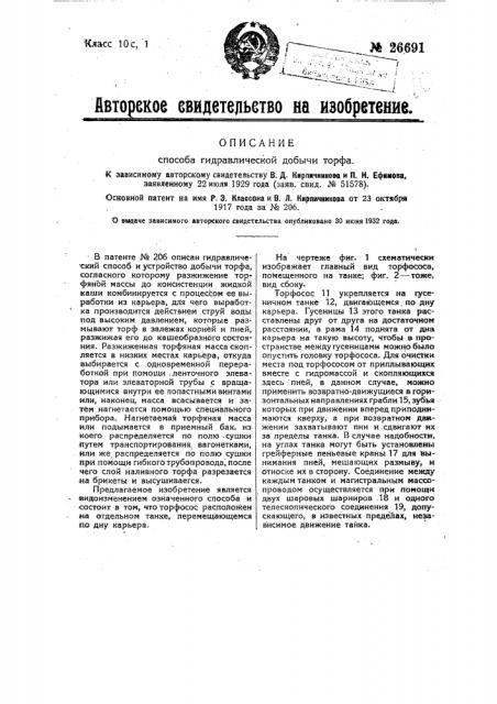 Способ гидравлической добычи торфа (патент 26691)