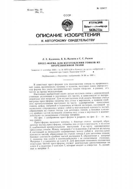 Пресс-форма для изготовления гонков из прорезиненной ткани, включающая матрицу и пуансон (патент 123477)