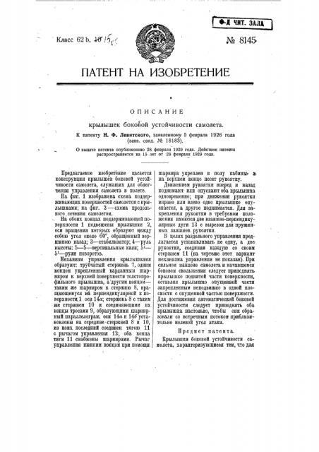 Крылышки боковой устойчивости самолета (патент 8145)