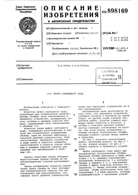 Муфта свободного хода (патент 898169)