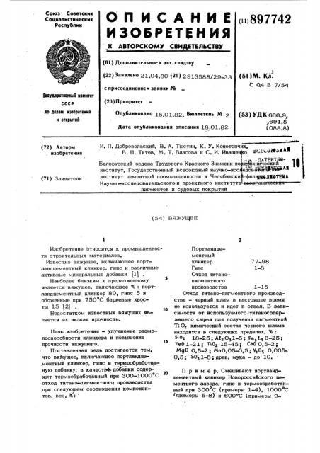 Вяжущее (патент 897742)