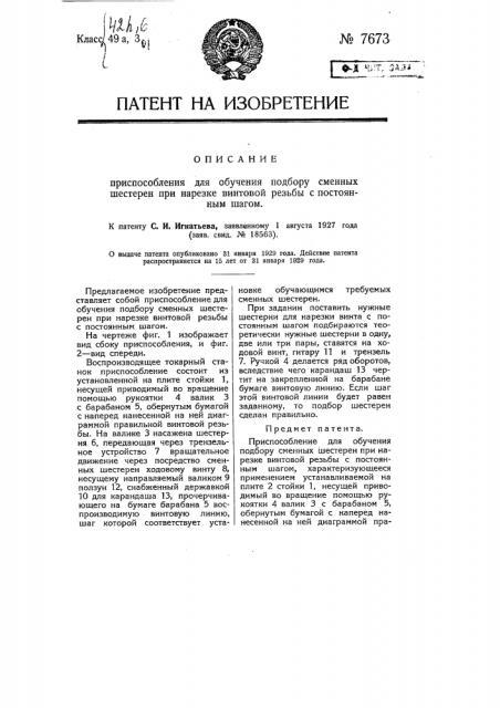 Приспособление для обучения подбору сменных шестерен при нарезке винтовой резьбы с постоянным шагом (патент 7673)