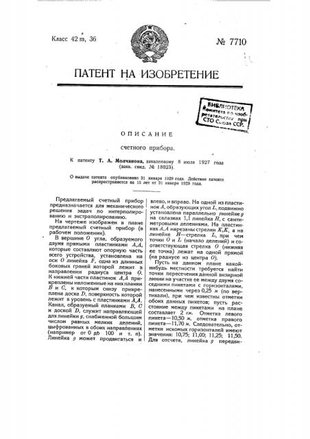 Счетный прибор (патент 7710)