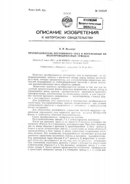 Преобразователь постоянного тока в переменный на полупроводниковых триодах (патент 124520)