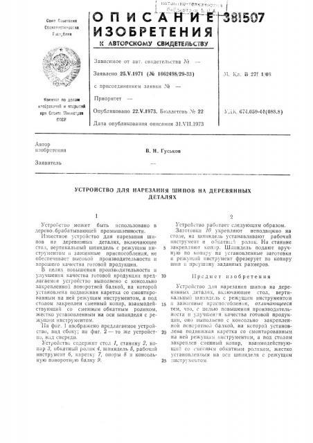 Устройство для нарезания шипов на деревянных (патент 381507)