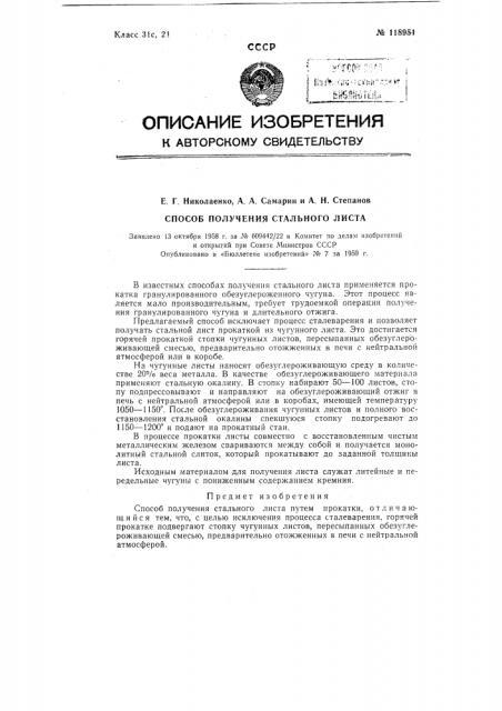 Способ получения стального листа (патент 118951)