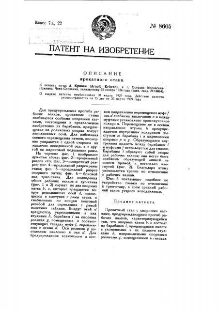 Прокатный стан (патент 8605)