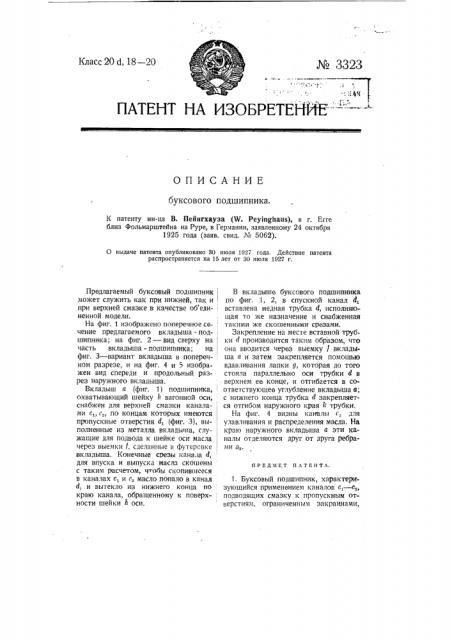 Буксовый подшипник (патент 3323)