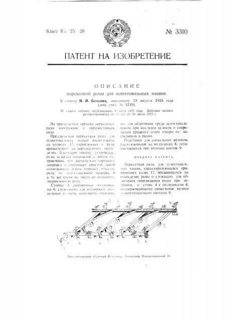 Перекатная рама для шлихтовальных машин (патент 3310)