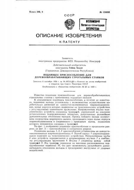Подающее приспособление для деревообрабатывающих строгальных станков (патент 124098)