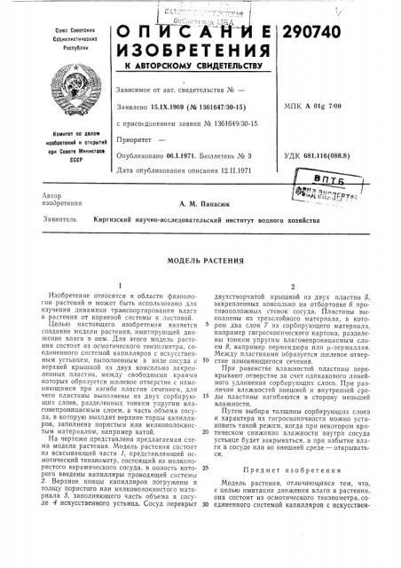 Модель растения (патент 290740)