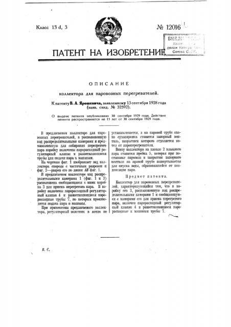 Коллектор для паровозных перегревателей (патент 12016)