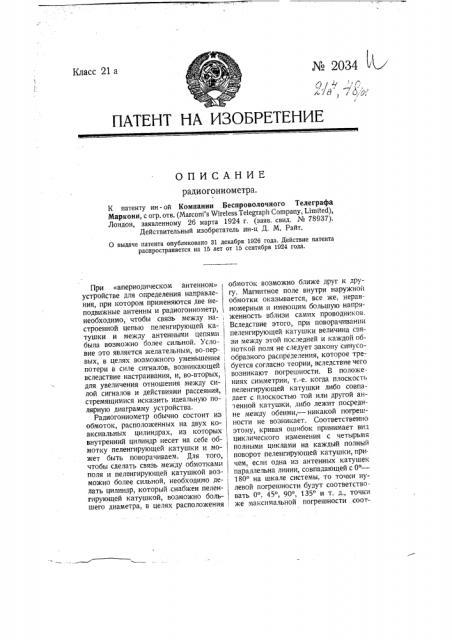 Радиогониометр (патент 2034)