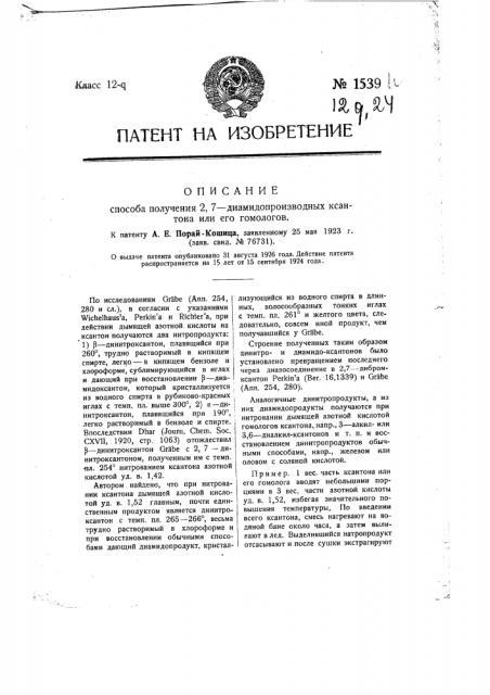 Способ получения 2,7-диамидопроизводных ксантона или его гомологов (патент 1539)
