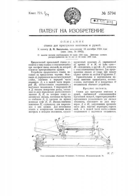Станок для пристрелки винтовок и ружей (патент 5794)