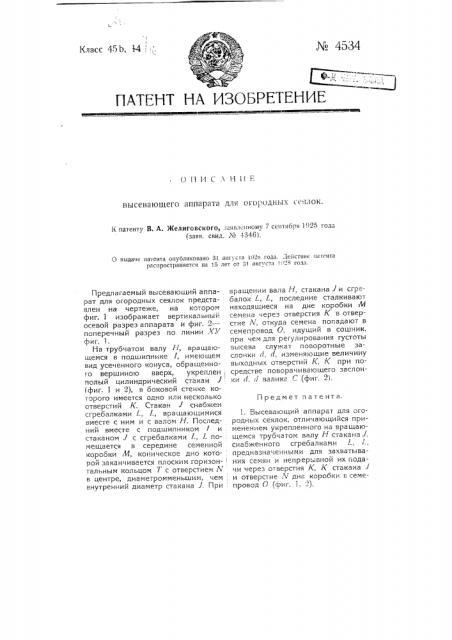 Высевающий аппарат для огородных сеялок (патент 4534)