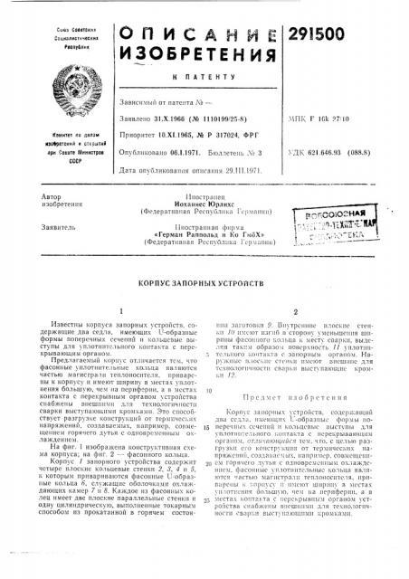 Корпус запорных устройств (патент 291500)
