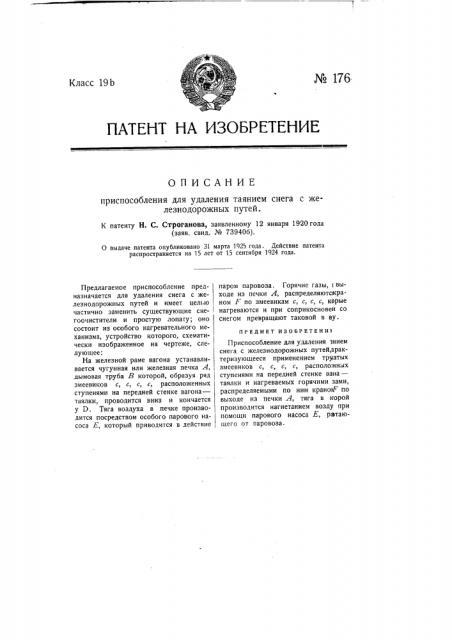Приспособление для удаления таянием снега с железнодорожных путей (патент 176)