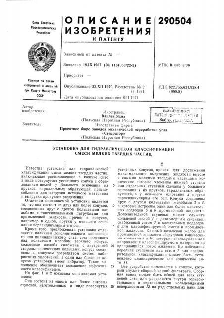 Установка для гидравлической классификации смеси мелких твердых частиц (патент 290504)