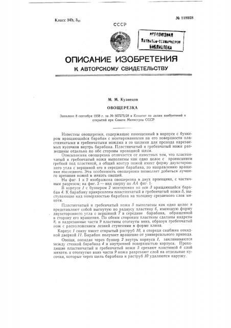Овощерезка (патент 118958)
