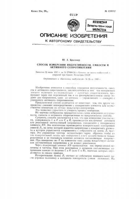 Способ измерения индуктивности, емкости и активного сопротивления (патент 124532)