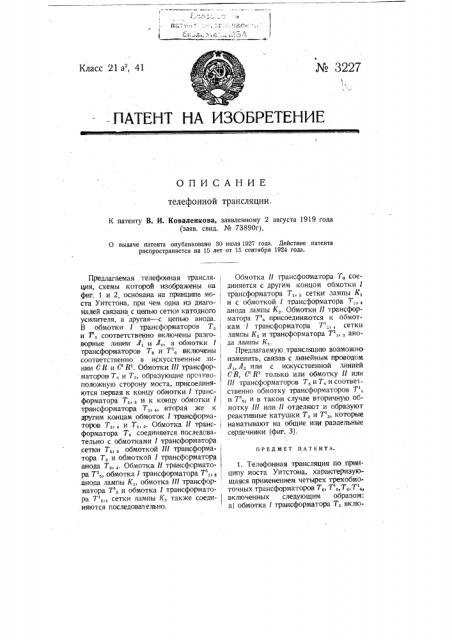 Телефонная трансляция (патент 3227)