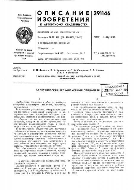 Электрический бесконтактный спидометрсс'со-ознаяг;а?нт!ш- ихй^^ш?1счбл^ю'ггкл (патент 291146)