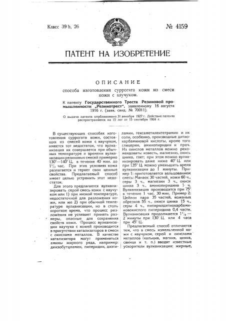 Способ изготовления суррогата кожи из смеси кожи с каучуком (патент 4159)