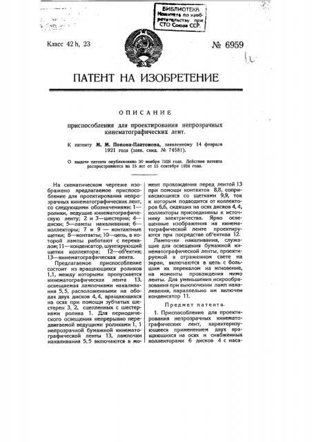 Приспособление для проектирования непрозрачных кинематографических лент (патент 6959)