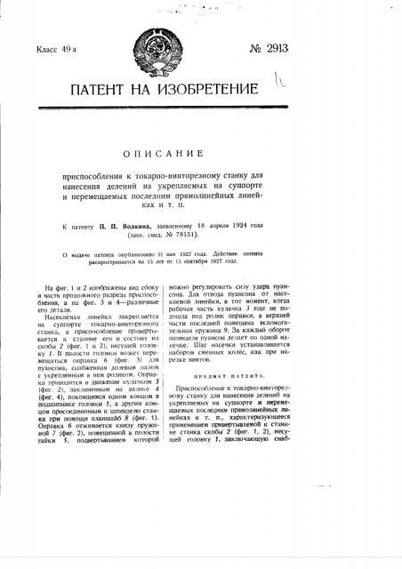 Приспособление к токарно-винторезному станку для нанесения делений на укрепляемых на суппорте и перемещаемых последним прямолинейных линейках и т.п. (патент 2913)