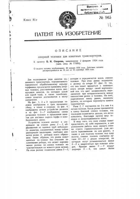 Опорная тележка для канатных транспортеров (патент 965)