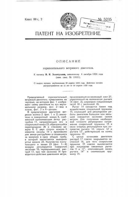 Горизонтальный ветряный двигатель (патент 5235)