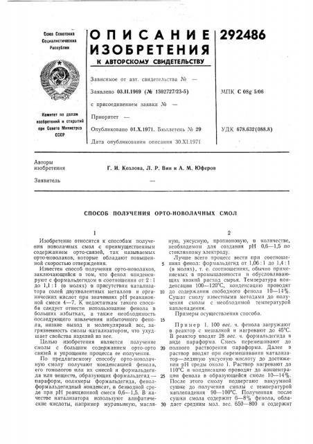Патент ссср  292486 (патент 292486)