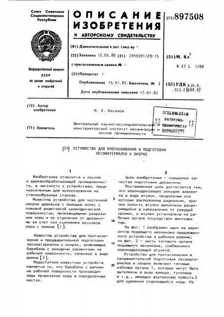 Устройство для протаскивания и подготовки лесоматериалов к окорке (патент 897508)
