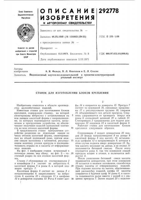 Станок для изготовления блоков крепления (патент 292778)