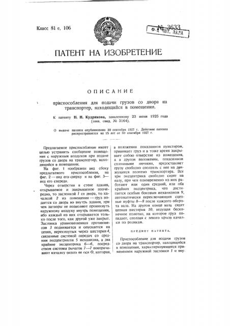 Приспособление для подачи грузов со двора на транспортер, находящийся в помещении (патент 3633)