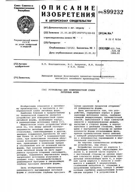 Устройство для поверхностной сушки литейных форм (патент 899232)