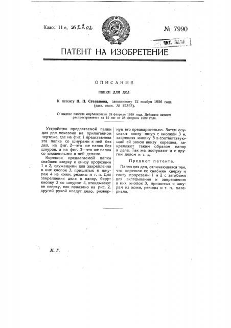 Папка для дел (патент 7990)