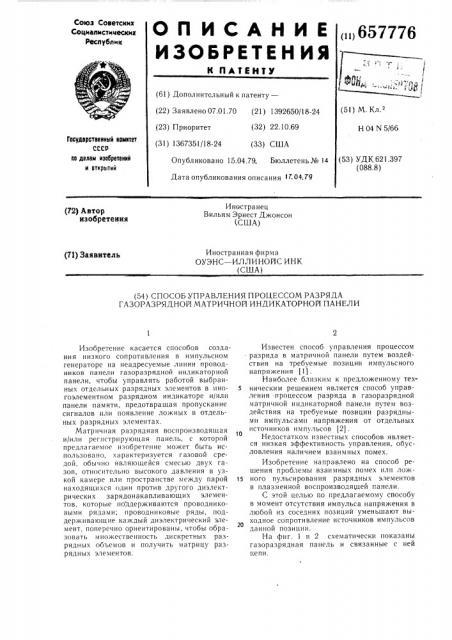 Способ управления процессом разряда газоразрядной матричной индикаторной панели (патент 657776)