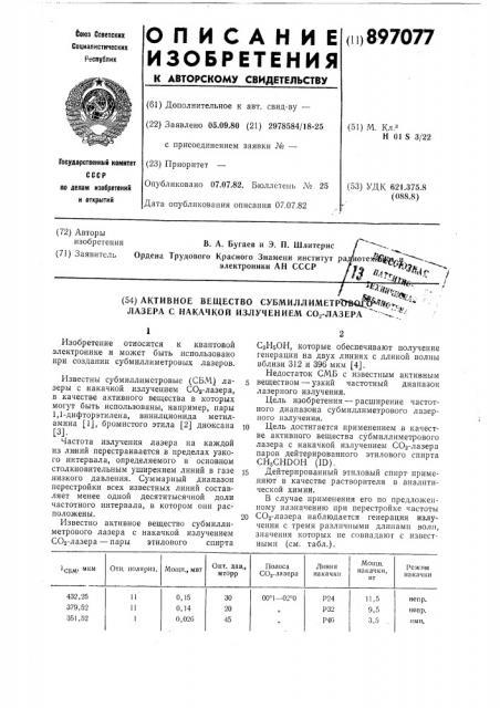 Активное вещество субмиллиметрового лазера с накачкой излучением со @ -лазера (патент 897077)
